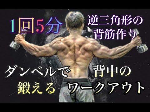 たったの5分で鍛える背筋!ダンベル編(5minute Back Workout)