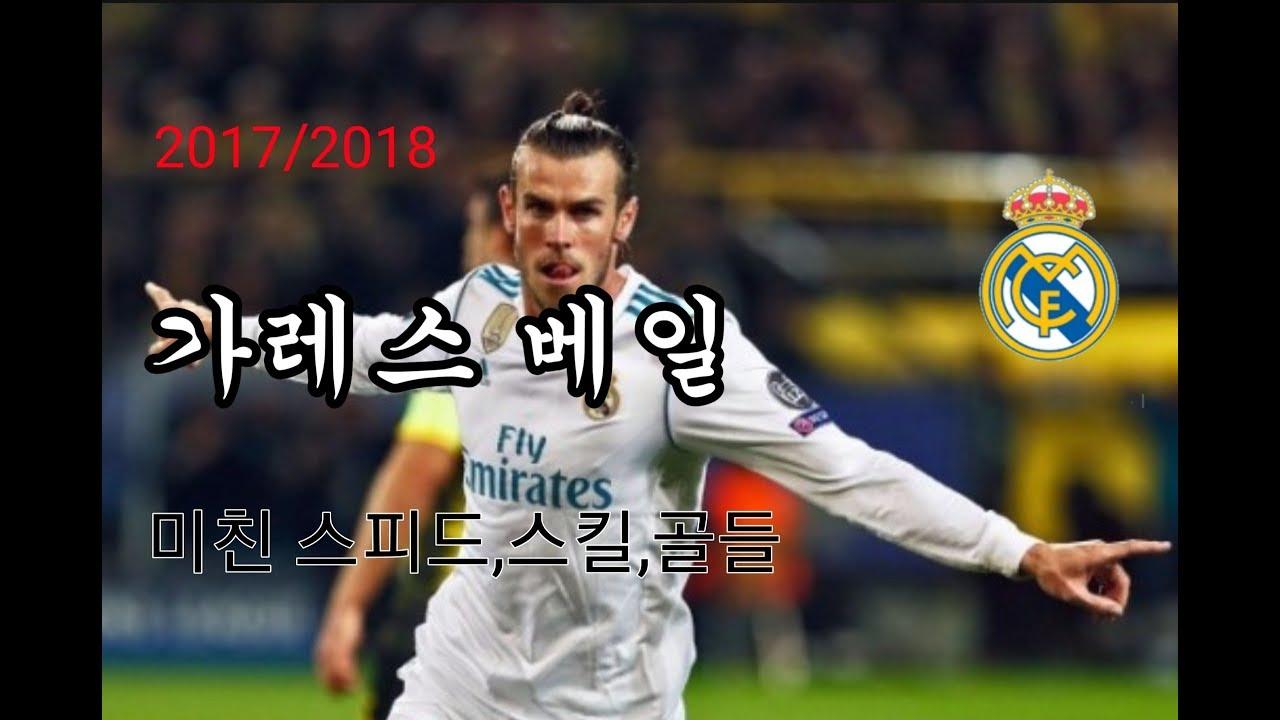 2017/2018 가레스 베일 미친 스피드,스킬들,골들