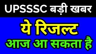 UPSSSC Update | assistant accountant result | forest guard result 2019 | agriculture ta result 2019