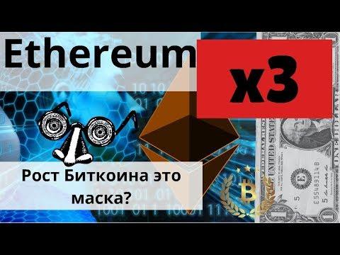Ethereum ДАЛ ИКСЫ  прогнозы $1450 в 2019 и 100 000 BTC, Рост Биткоина это маска?