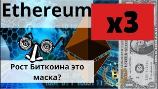 Ethereum ДАЛ ИКСЫ прогнозы 1450 в 2019 и 100 000 BTC Рост Биткоина это маска