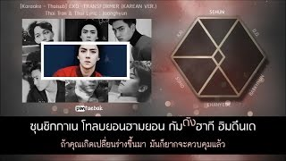 [Karaoke - Thaisub] EXO - TRANSFORMER (Korean ver.)