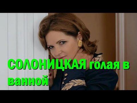 Жена Пескова Солоцинская голая в ванне: эротическое фото