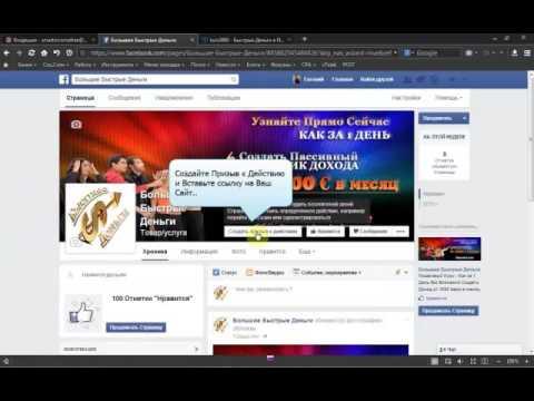 Как создать фан страницу в Facebook