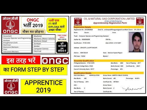 FILL ONGC APPRENTICE FORM 2019 STEP BY STEP || HOW TO FILL ONGC FORM 2019