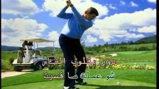 Mawhoom (Jossef 3ateya) karaoke