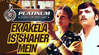 Platinum song of the day Ek Akela Is Shaher Mein एक अकेला इस शहर में 18th July