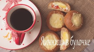 Яичница в булочке (Рецепты от Easy Cook)