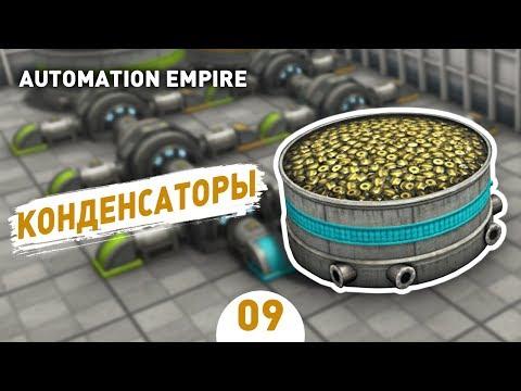 КОНДЕНСАТОРЫ! - #9 AUTOMATION EMPIRE ПРОХОЖДЕНИЕ