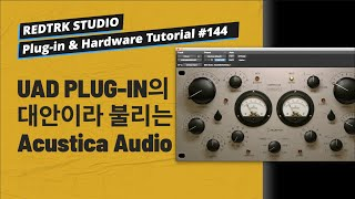 Acustica Audio - Aquamarine4 / 다기능의 Shadow Hills Compressor
