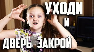 ЙДИ І ДВЕРІ ЗАКРИЙ 2018 | Ксенія Левчик | cover Женя Відрадна