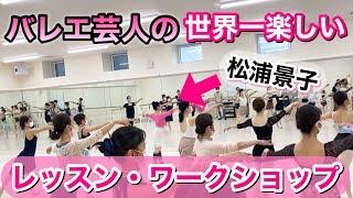 バレエ芸人 吉本 松浦景子バレエ芸人は退団理由に身長と父親!姉はおかあさんといっしょ?彼氏はいる?