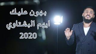 بهون عليك جديد الفنان ايهم البشتاوي 2020 new artist ayham bishtawi bahun ealayk cover