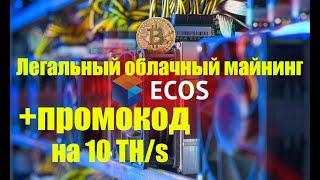 Легальный облачный майнинг от ECOS - получаем бонусы по промокоду и покупаем мощности для майнинга