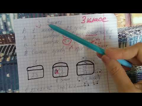 Математика 3 класс задачи