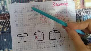 видео задачи за 3 класс