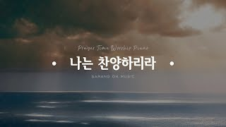 [사랑온 뮤직 | 사랑의교회] 나는 찬양하리라