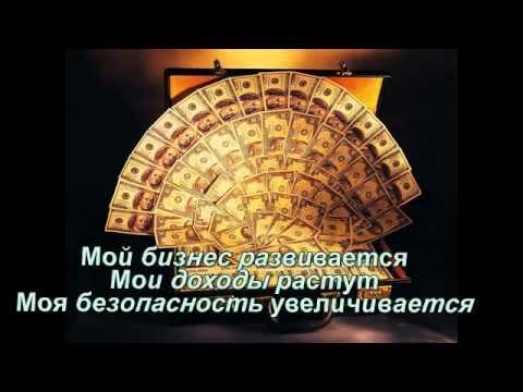 Денежный магнит для женщин youtube симорон ритуалы деньги