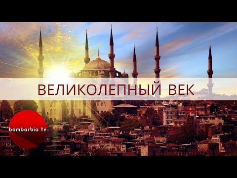 Экскурсии по Турции: тур ВЕЛИКОЛЕПНЫЙ ВЕК