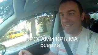 ДОРОГАМИ КРЫМА  Про путешествия  Ливадия  5 серия
