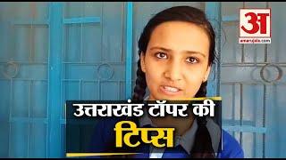 Uttarakhand Board के 10th Class की टॉपर Ananta Saklani ने बताया सफलता का राज