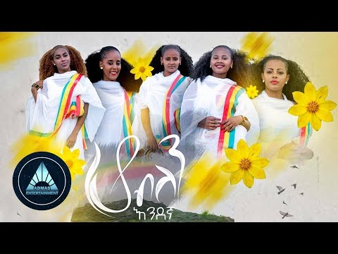 Endegna - Ho Belen | ሆ ብለን - New Ethiopian Music 2018