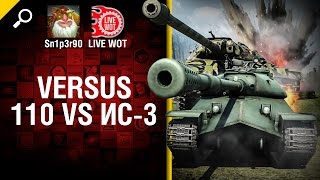 Versus. 110 VS ИС-3 - Первый выпуск - от Sn1p3r90 и LIVE WOT [World of Tanks]