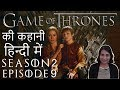 Game of Thrones Season 2 Episode 9 Explained in Hindi