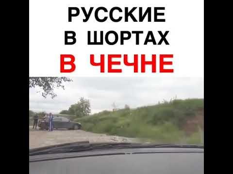 Реакция Чеченца на русских одетых в шорты в Чечне