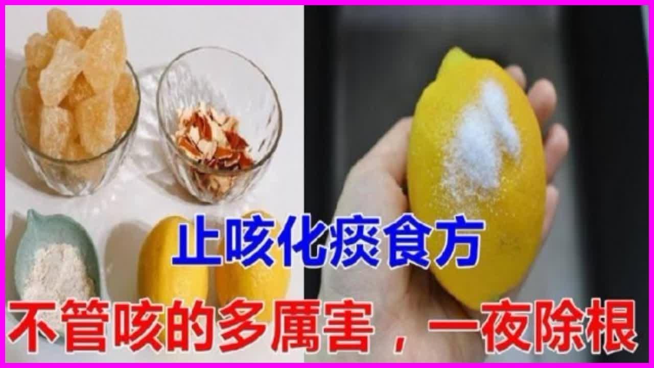 止咳化痰食方。只需2味材料。效果勝過吃藥。非常適合濕氣重、經常便秘的人! - YouTube