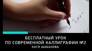 БЕСПЛАТНЫЙ УРОК КАЛЛИГРАФИИ, урок 2