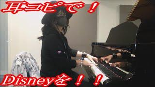 ピーターパン「きみもとべるよ」をピアノで弾いてみた