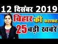 Daily Bihar today news of Bihar district in Hindi.Get latest news of Gaya,patna on 12 December 2019