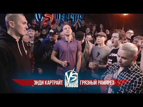видео: VERSUS #10 (сезон IV): Энди Картрайт VS Грязный Рамирес