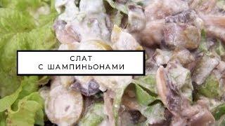 Очень вкусный салат с шампиньонами консервированными