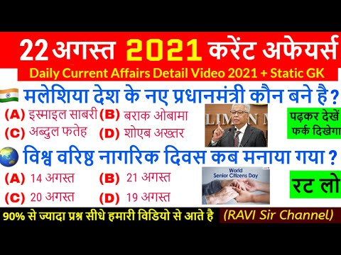 22 August 2021 Current Affairs in Hindi   India & World Daily Affairs   Current Affairs 2021 August