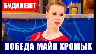 Фигурное катание Майя Хромых победила на турнире в Будапеште Анна Щербакова вторая