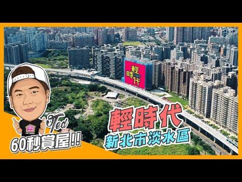 【35線上賞屋】新北市淡水區-輕時代-60秒賞屋 - YouTube