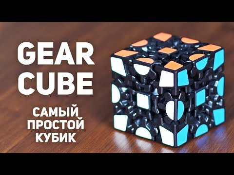 Gear Cube /