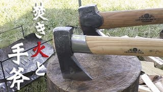 焚き火と手斧 Bonfire and hand axes