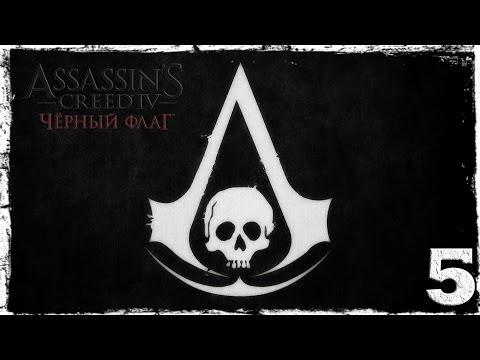 Смотреть прохождение игры Assassin's Creed IV: Black Flag. Серия 5: Один против целого флота.