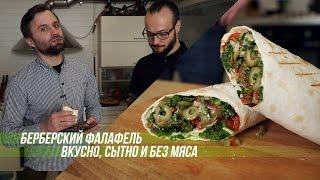 Вегетарианский фалафель: готовим дома, как в ресторане