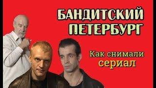 Как снимали сериал Бандитский Петербург
