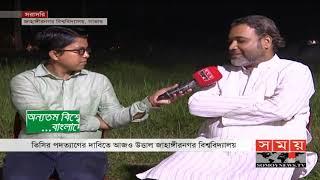 জাবি'র চলমান ঘটনা নিয়ে বিশেষ আলোচনা | Jahangirnagar University