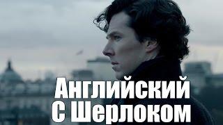 "Английский по сериалу ""Шерлок"" часть 1, pre-intermediate"