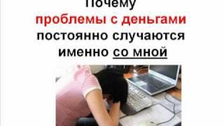 Урок 4 Почему у меня проблемы с деньгами?(, 2011-01-21T22:09:19.000Z)