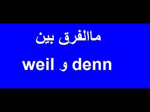 تعلم اللغة الألمانية مع دجلة 68.. weil oder denn