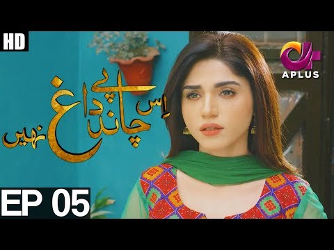 Is Chand Pay Dagh Nahin - Episode 5 - A Plus ᴴᴰ Drama
