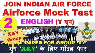 ONLINE AIR FORCE EXAM MOCK TEST (Y GROUP) एयरफोर्स मोेक टेस्ट ENGLISH