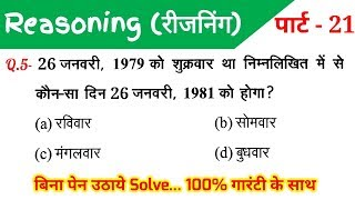 Reasoning (रीजनिंग)//Part-21//For-RAILWAY NTPC, GROUP D, SSC CGL, CHSL, MTS, BANK & ALL EXAMS